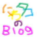 にわタコのブログ