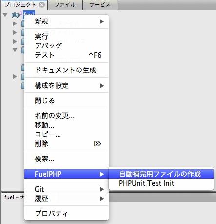 NetBeans FuelPHPプラグインの自動補完ファイル作成機能